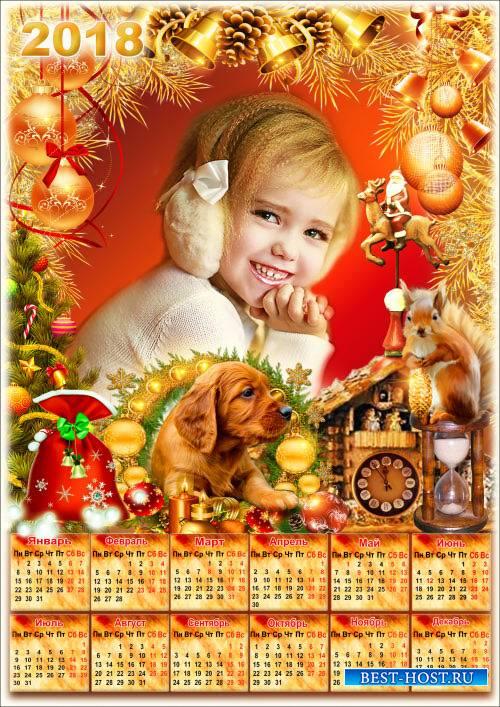 Календарь с рамкой для фото на 2018 год - Сверкают золотом иголки на нашей новогодней ёлке