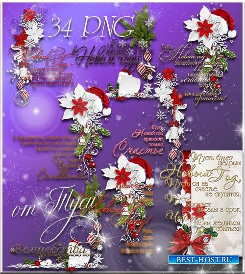 Новогодние поздравления - Клипарт