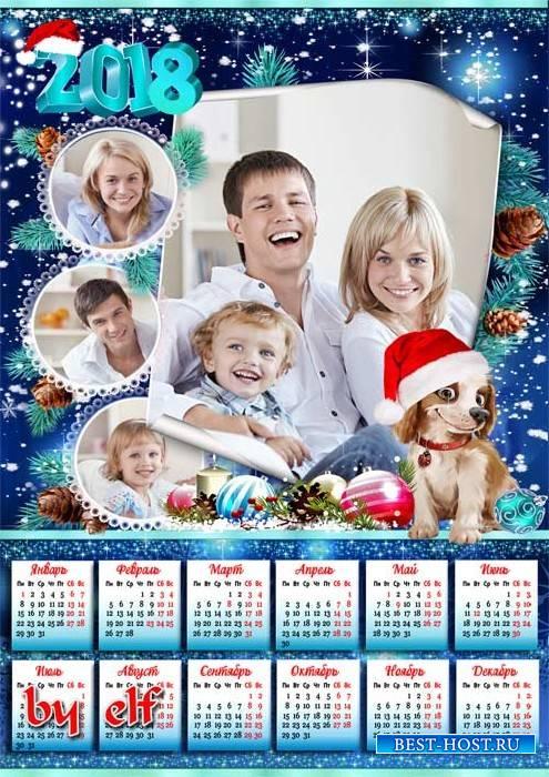 Календарь с рамкой для фото на 2018 год - Пусть Новый Год и праздник Рождес ...