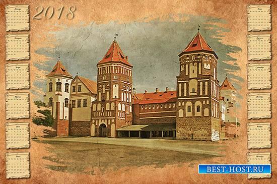 Календарь на 2018 год - Старинный замок