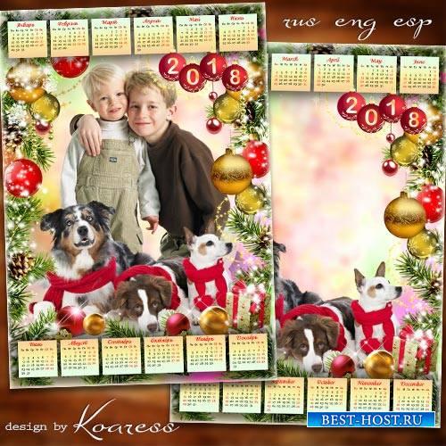 Праздничный календарь на 2018 год с собаками - Лучшие друзья