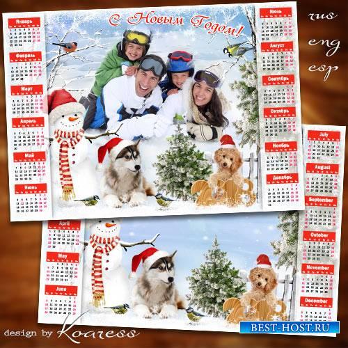 Зимний календарь с рамкой на 2018 год с собаками - Мы снеговика слепили, по ...