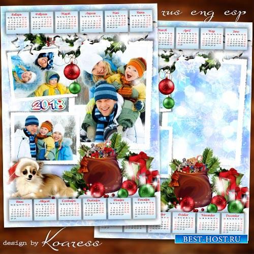 Праздничный календарь-фоторамка на 2018 год с собакой - Желаем радости и см ...