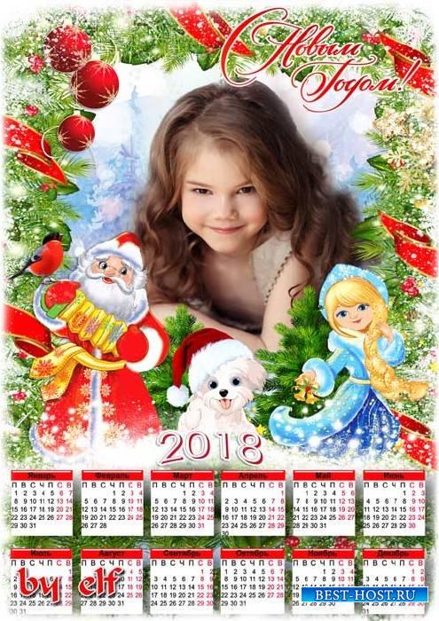 Календарь для фото на 2018 год – Все девчонки и мальчишки любят праздник Но ...