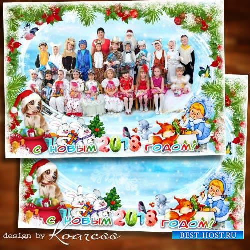 Детская новогодняя фоторамка для фото группы в детском саду - В Новый Год,  ...