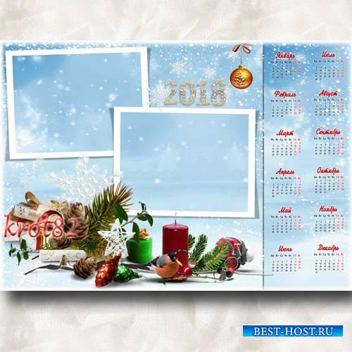 Новогодний календарь на 2018 год с рамками для фото – Пахнет елочка душисто