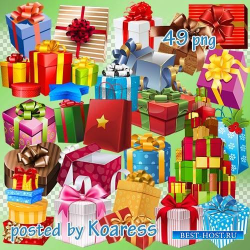 Клипарт png на прозрачном фоне для фотошопа - Подарки, подарочные коробки, пакеты