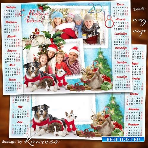 Новогодний календарь-рамка на 2018 год с Собаками - Пусть счастлива будет в ...