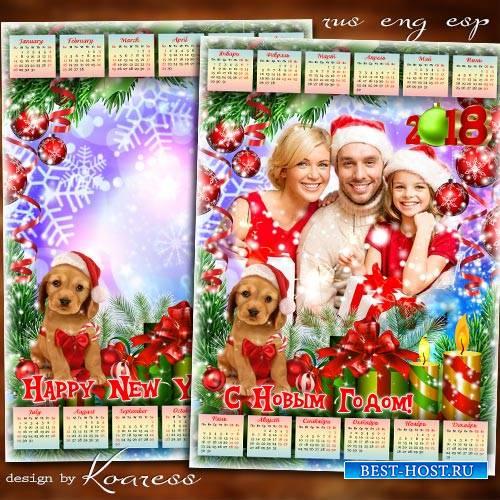 Новогодний календарь с рамкой для фото на 2018 год с Собакой - Украшали все ...