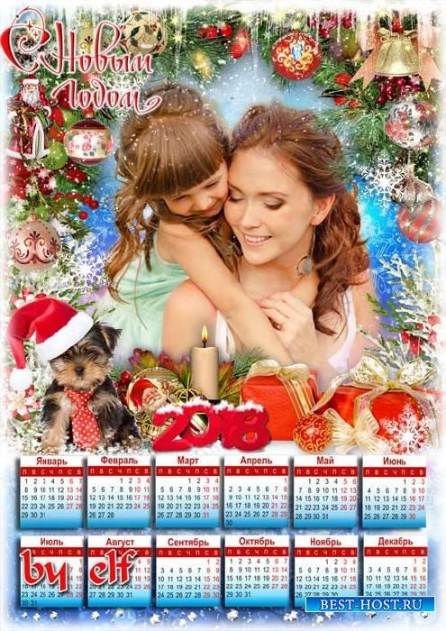 Календарь-фоторамка на 2018 год - Поздравлений с Новым Годом не бывает слиш ...