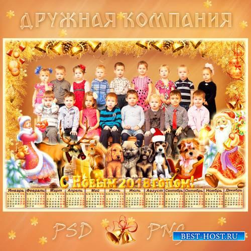 Рамка-календарь на 2018 год для группового фото детей - Дружная наша компания