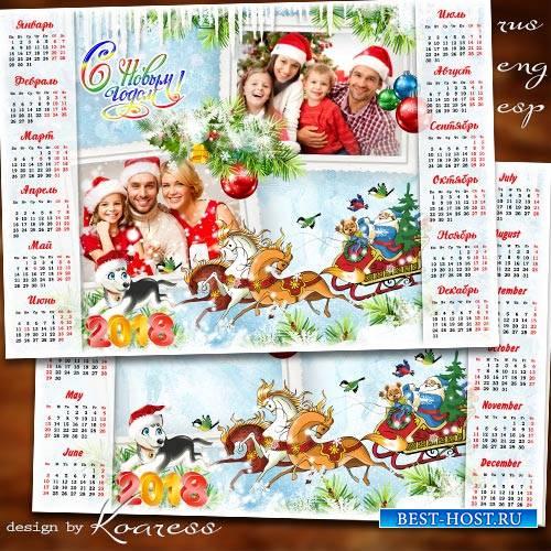 Новогодний календарь с рамкой для фото на 2018 год с Собакой - Добрый пес к ...