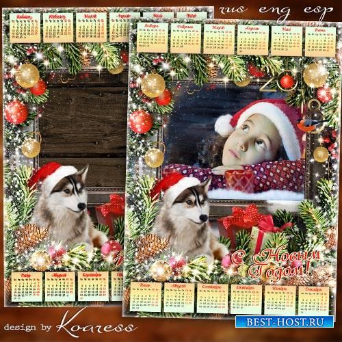 Праздничный календарь с рамкой для фотошопа на 2018 год с Собакой - От ново ...