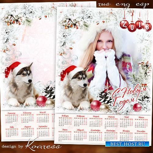 Праздничный календарь с фоторамкой на 2018 год с Собакой - Пусть снежный эт ...