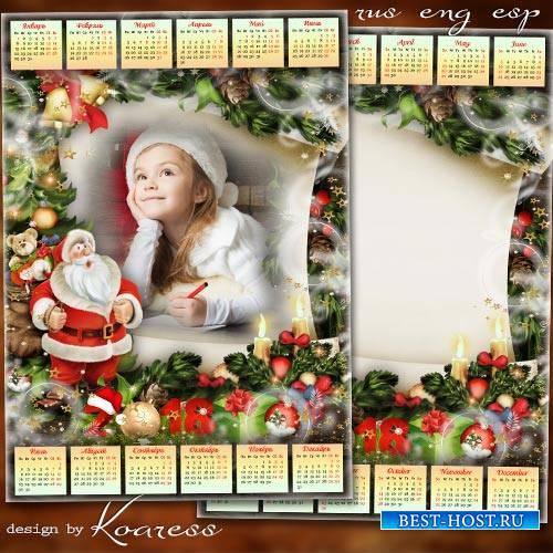 Новогодний календарь-фоторамка на 2018 год - Подарки Санта Клауса