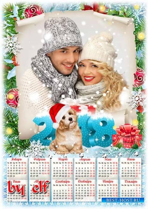 Новогодний календарь на 2018 год - Под Новый год, как в сказке, полным-полн ...