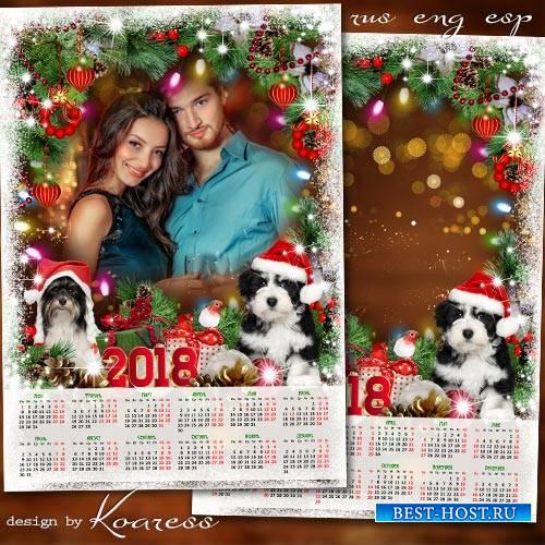 Новогодний календарь-рамка на 2018 год с Собакой - Пусть Новый Год теплом с ...