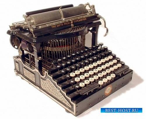 Прозрачный png - Старинные печатные машинки
