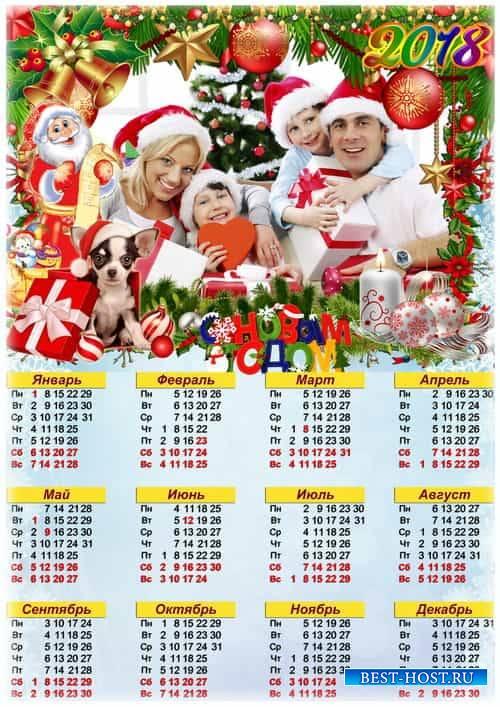 Новогодний календарь-рамка для всей семьи - Праздничное настроение