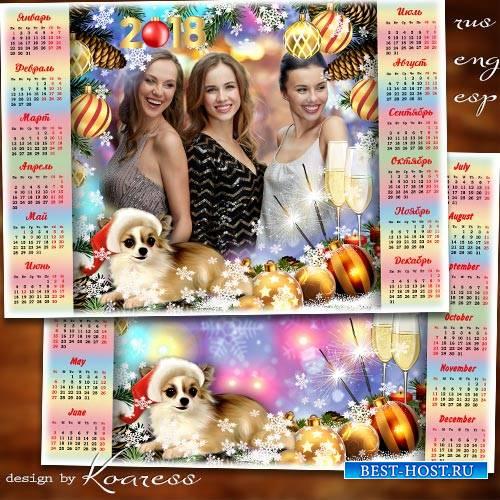 Праздничный календарь с рамкой для фотошопа на 2018 год с Собакой - Пусть Н ...
