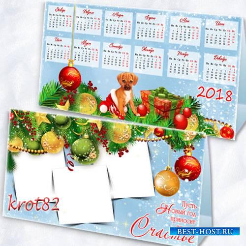 Новогодний календарь – домик на 2018 год – Хорошие воспоминания