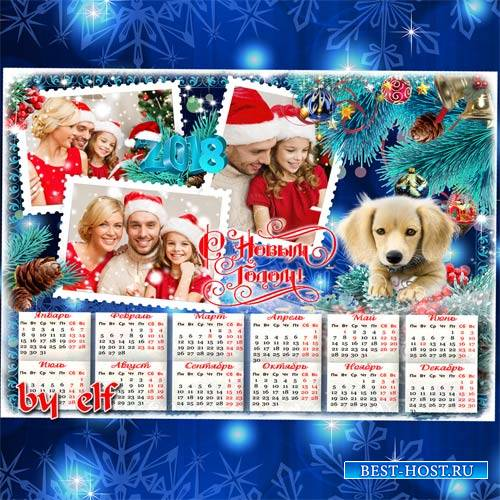 Календарь-рамка на 2018 год с символом года - Новогодняя ночь зажигает огни