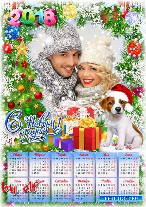 Календарь на 2018 год с символом года собакой - В Новый год пусть счастье в ...