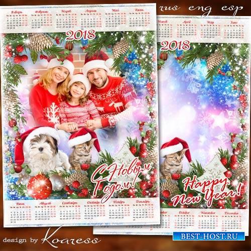Новогодний календарь-фоторамка на 2018 год с Собакой - С праздником сердечн ...