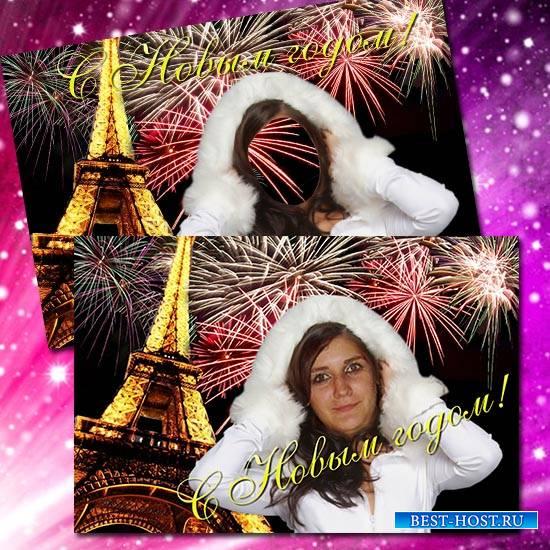 Женский фотошаблон - Снегурочка из Парижа