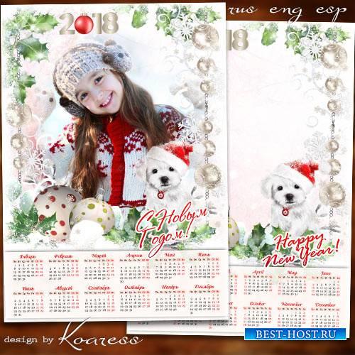 Новогодний календарь на 2018 год с Собакой - Во дворе у нас зима сугробы сн ...