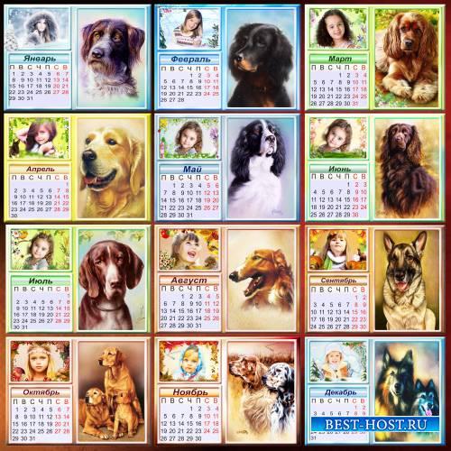 Перекидной календарь с рамками для фото на 2018 год - Верные друзья Образы собак в мировой живописи