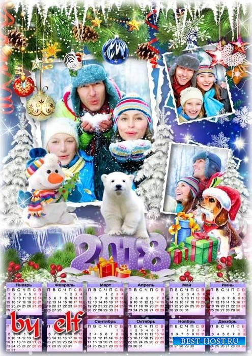 Новогодний календарь на 2018 год для всей семьи - Пусть Новый год добро несет, и в сказку дверь откроет