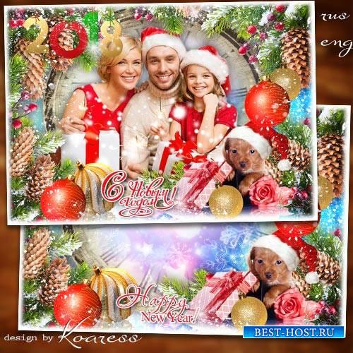 Новогодняя поздравительная открытка с фоторамкой - Пусть все добрые желания ...