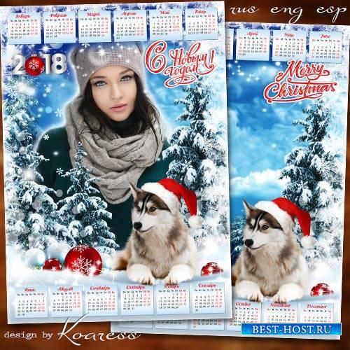 Праздничный календарь с фоторамкой на 2018 год с Собакой - Зимний лес под с ...