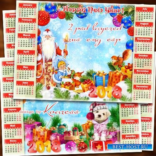 2 многослойных зимних календаря на 2018 год с символом года собакой - Засве ...