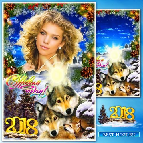 Рамка для фото - Вот солнце зимнее встаёт - Светлей и лучше Новый год