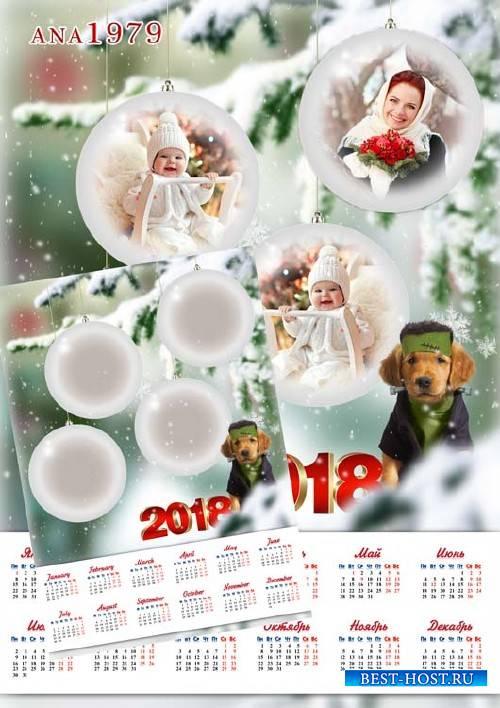 Календарь для фотошопа – Четыре фото и символ года