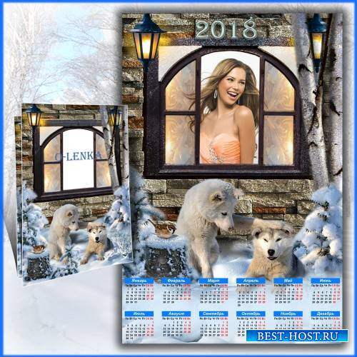 Календарь и рамка на 2018 год - Верные друзья