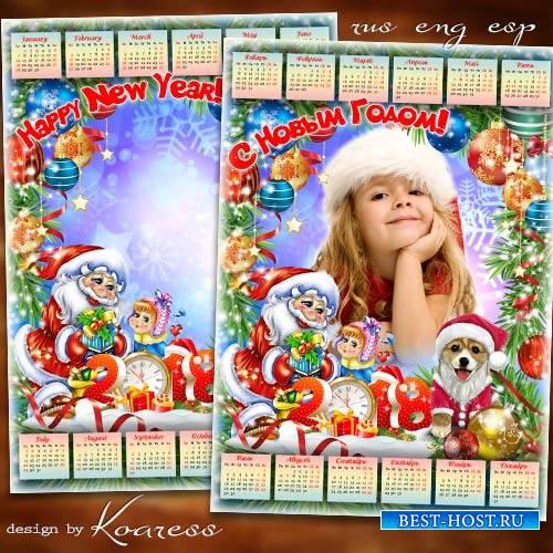 Новогодний календарь-рамка на 2018 год с Собакой - Дед Мороз несет в мешке  ...