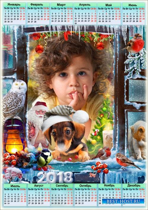 Календарь с рамкой для фото на 2018 год - Загадай желание на Рождество