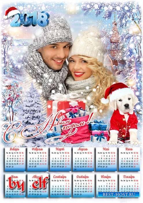 Календарь с фоторамкой на 2018 год - Пусть все сбудутся мечты счастья, мира ...