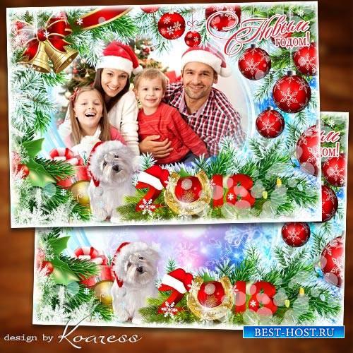 Новогодняя поздравительная открытка с фоторамкой - Пусть будет жизнь чудесн ...