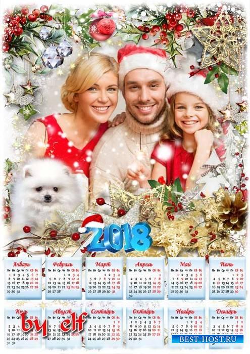 Новогодний календарь на 2018 год с рамкой для фото - Новый Год стучится в д ...