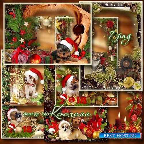 Набор новогодних поздравительных рамок png - Пусть Собака в этот год дом хр ...
