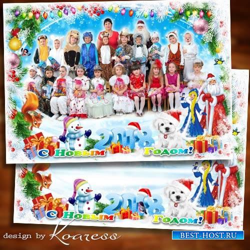 Детская праздничная рамка для фото новогоднего утренника в детском саду - В ...