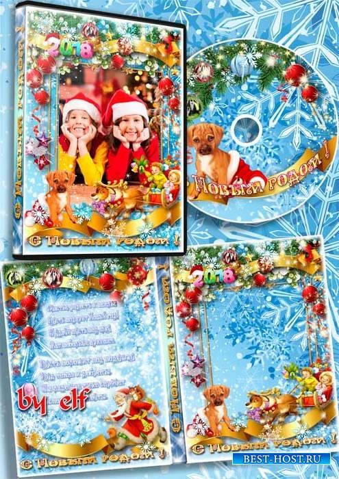 Обложка и задувка на DVD диск - Счастье, радость и веселье пусть подарит Новый год