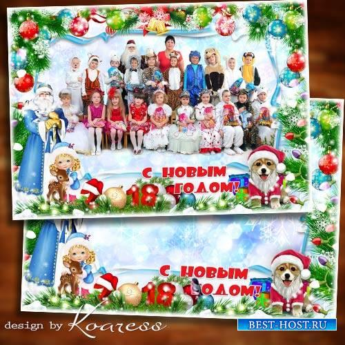 Детская праздничная рамка для фото новогоднего утренника в детском саду - З ...