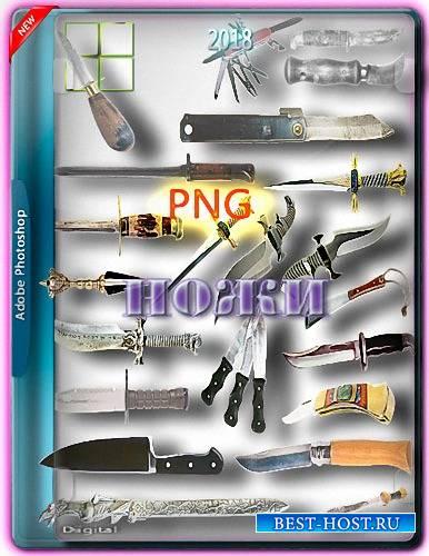 Красивые png - Разнообразные ножи