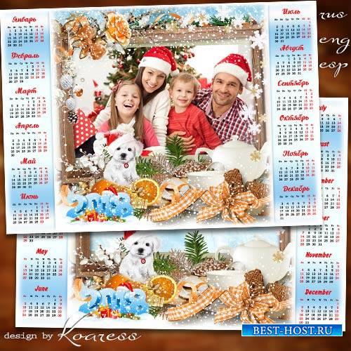 Календарь-фоторамка на 2018 год с собакой - Теплых праздников, волшебных, мы желаем всей семье