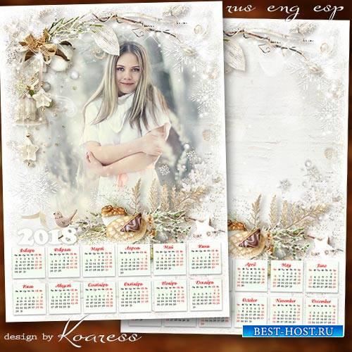 Романтический календарь с рамкой для фото на 2018 год - Нам зима морозная д ...